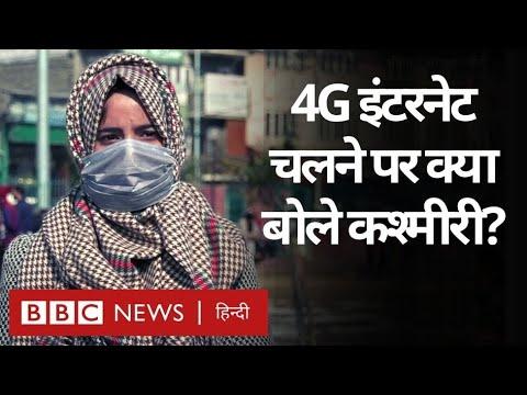 Kashmir में 4G Services शुरू होने पर क्या बोले Srinagar के लोग? (BBC Hindi)