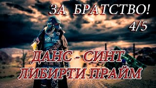 Fallout 4 ПРЕДПОСЛЕДНЯЯ ГЛАВА БРАТСТВА СТАЛИ 4