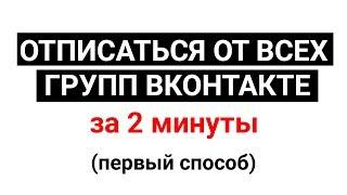 Как отписаться со ВСЕХ групп Вконтакте | ВК | 2017
