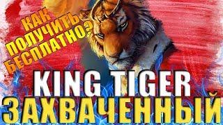 KING TIGER ЗАХВАЧЕННЫЙ▶ Как получить? World of Tanks