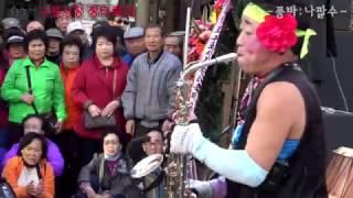 색소폰 1인자 품바 나팔수 - 흘러간 옛노래 색소폰연주및 열창외 북장구 (2016,구포시장축제공연)