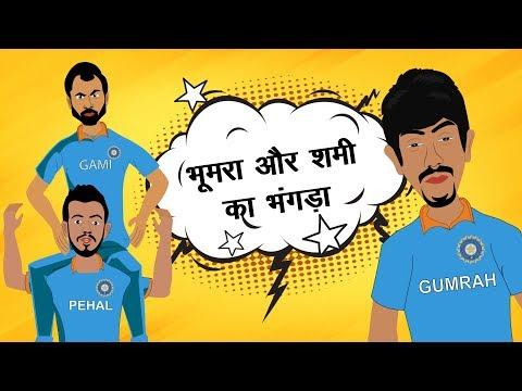Bhumrah Aur Shami Ka Bhangra   Indian Cricket Team Spoof   World Cup 2019