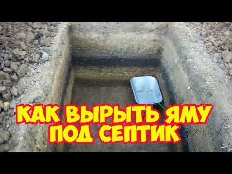 Как вырыть яму под септик!