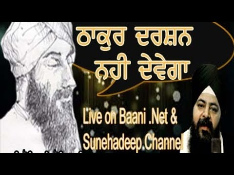 Live-Now-Bhai-Jagpreet-Singh-Ji-From-Amritsar-Punja