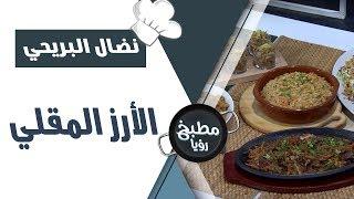 الأرز المقلي - نضال البريحي