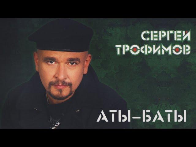 Сергей Трофимов - Аты-Баты - Весь альбом