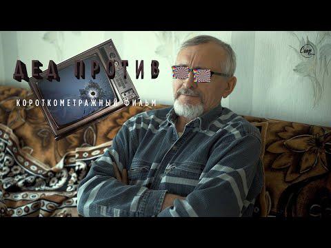 """""""ДЕД против"""" короткометражный фильм"""