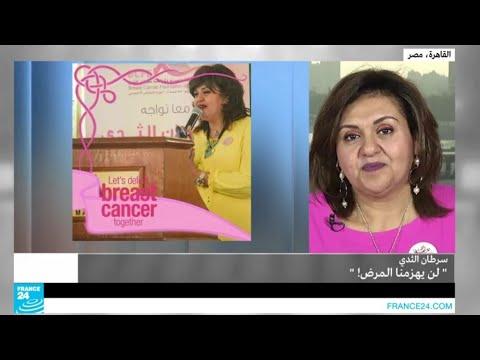سرطان الثدي..-لن يهزمنا المرض!-  - نشر قبل 21 ساعة