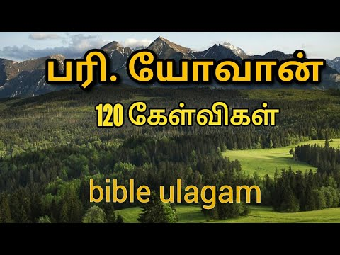 సామెతలు 30 వ అధ్యాయము / బైబిల్ కంఠాపాట వాక్యములు / Memory Verses Proverbs Chapter 30 Telugu from YouTube · Duration:  6 minutes 25 seconds