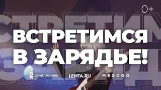 Mintmusic: Новогодние концерты в «Зарядье»
