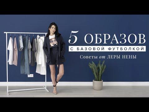 5 образов с базовой футболкой/ Советы от Леры Нены