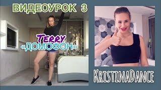 ВИДЕОУРОК 3 ПО ТАНЦУ «Домофон» TERRY