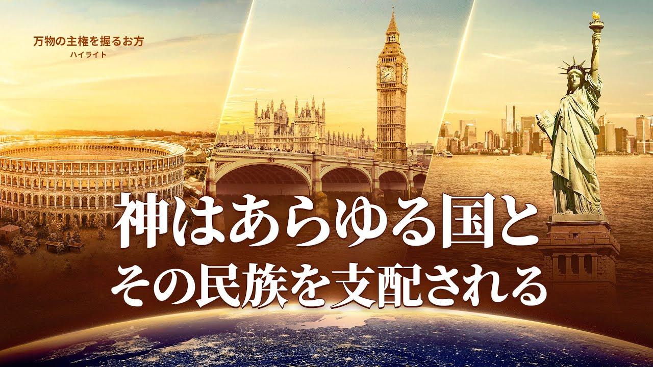 合唱とドキュメンタリー「万物の主権を握るお方」抜粋シーン(3)神はあらゆる国とその民族を支配される