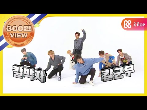 (Weekly Idol EP) Open first time! GOT7's NEW SONG 'LOOK' 2x faster