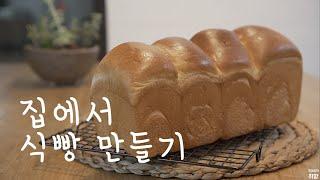[간식만들기] 집에서 빌트인 오븐으로 식빵 만들기. H…