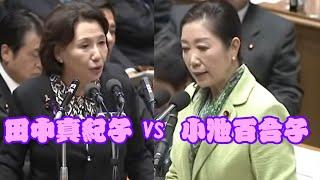 小池百合子VS田中真紀子 国会予算委員会2012.11.12
