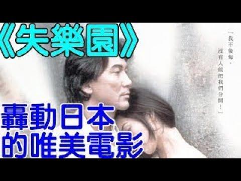 《失樂園》轟動日本的唯美電影|新聞享知識《享知識TV》 限制級電影 - YouTube