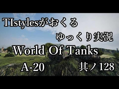 [WoT:A-20] TIstylesがおくるゆっくりWorld of Tanks 其ノ128