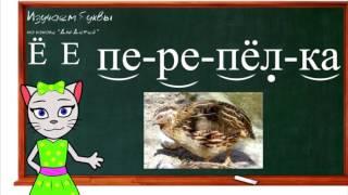 Уроки 27-30. Учим буквы Ё, Ч и Э, читаем слоги, слова и предложения вместе с кисой Алисой (0+)