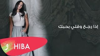 Hiba Tawaji - Eza rejih w alli bhebbik (Lyric video) / هبه طوجي - اذا رجع وقللي بحبك