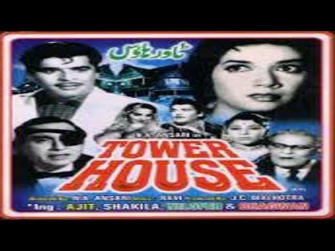 Tower House (1962) Hindi Full Movie | Ajit, Shakila | Hindi Classic Movies