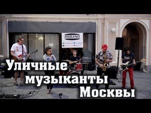 IOWA - Улыбайся, ДЕМО - Солнышко в руках,  SEREBRO – Мама Люба. Уличные музыканты Москвы.