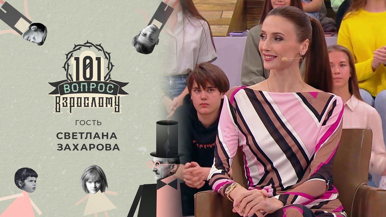 101 вопрос взрослому. Выпуск от 21.11.2020 Гость Светлана Захарова.