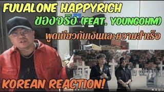 [THAI/ENG SUB][Korean Reaction] FUUALONE HAPPYRICH - ของจริง FT. YOUNGOHM (외힙 | 리액션 | 247칠린)