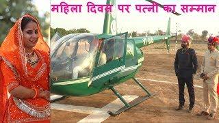 महिला दिवस बना यादगार (छोटे से गांव की बिटिया की बारात आयी हेलीकॉप्टर में)