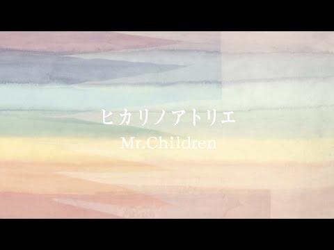 lirik lagu Mr.Children - ヒカリノアトリエ 歌詞 romaji kanji
