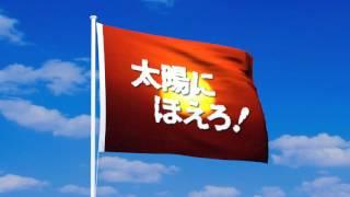 太陽にほえろ!の旗が風になびく動画。 アニメーションGIF、透過PNGのデ...