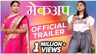 MAKEUP - OFFICIAL TRAILER | मेकअप | Rinku Rajguru | Chinmay Udgirkar | Ganesh Pandit | 7th Feb 2020