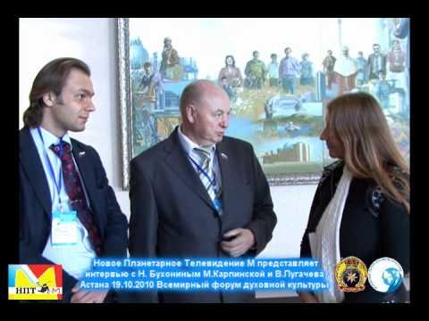 Интервью Марии Карпинской с Николаем Бухониным. Всемирный Форум Духовной Культуры. Астана 2010