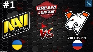 МАТЧ ДНЯ! | Na`Vi vs Virtus.Pro #1 (BO2) DreamLeague Season 13