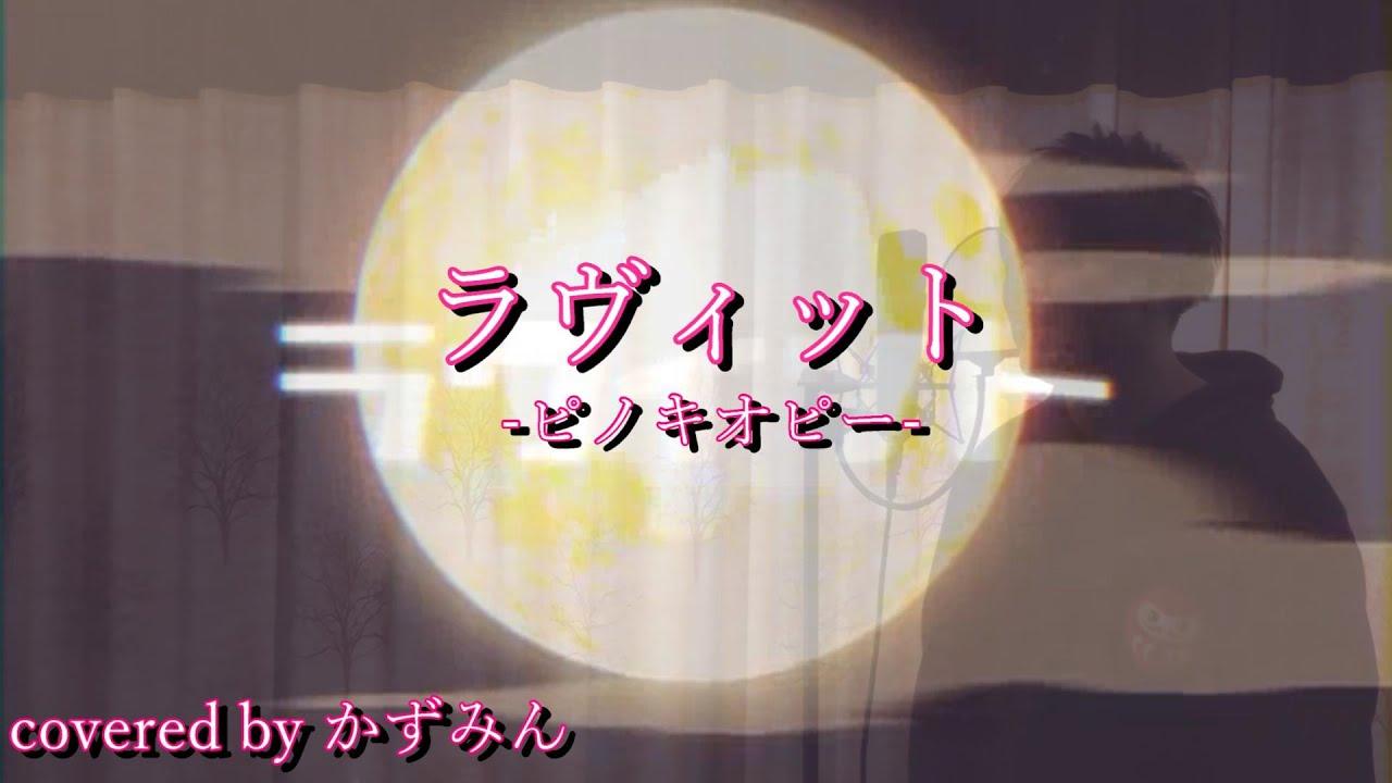 ラヴィット / ピノキオピーfeat. 初音ミク coovered by かずみん【だるま男が歌ってみた】