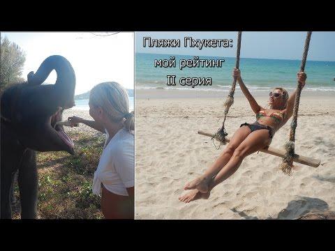 Лучшие пляжи Пхукета: мой рейтинг пляжей. Серия 2: Бангтао