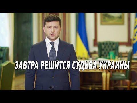 Обращение Зеленского от 29 марта: У нас есть два пути - Дефолт или...