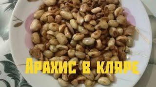 Арахис в кляре. Жареный арахис. Как поджарить арахис. Закуска к пиву