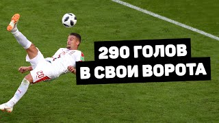 ФУТБОЛИСТ ЗАБИЛ 290 АВТОГОЛОВ Рекордсмены по голам в свои ворота Футбольный топ 120 ЯРДОВ