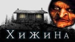 ХИЖИНА 3D - Новый Фильм 2018