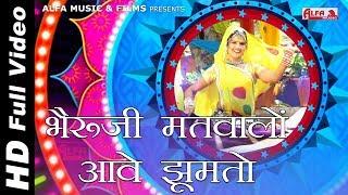 Marwadi Song Bheruji Matwalo Aawe Jhumto OFFICIAL FULL VIDEO Alfa Music & Films