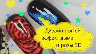 Дизайн ногтей эффект дыма. Дизайн ногтей розы 3D с витражным гель-лаком.