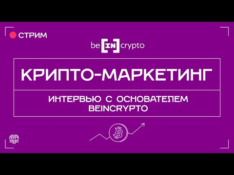 Крипто-маркетинг | Интервью с основателем BeinCrypto