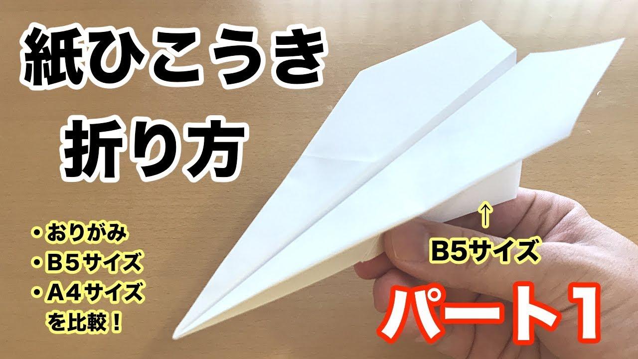 作り方 紙 飛行機