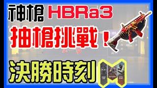 【決勝時刻M 】抽槍挑戰!神槍HBRa3轉盤抽槍全紀錄