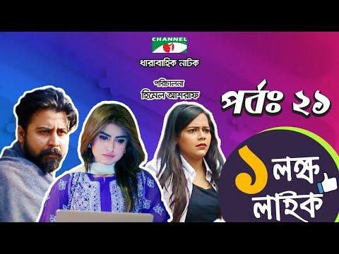 Ek Lokkho Like | এক লক্ষ লাইক | Episode 21 | Drama Serial | Afran Nisho | Shokh | Channel i TV