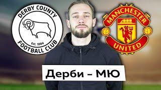 Дерби Каунти Манчестер Юнайтед Прогноз на Кубок Англии