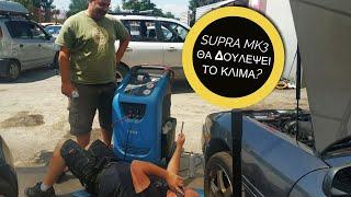Θα έχει και κλιματισμό το supra mk3? Θα δουλέψει μετα απο τόσα χρόνια?