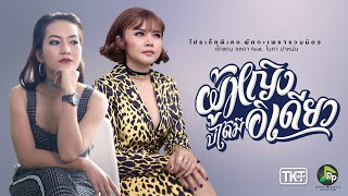 ผู้หญิงบ่ได้มีอิเดียว - ตั๊กแตน ชลดา Feat.ใบคา ปาหนัน 【OFFICIAL MV】