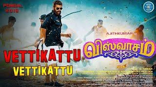 Vettikattu song with lyrics | viswasam | ThalaAjith | Nayanthara | D.Imman